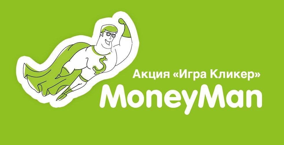 MoneyMan акция